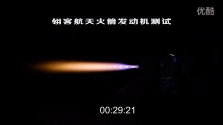 翎客航天-升级版再生冷却液体火箭发动机流量递-增全流量-30/20s 20141122常规测试