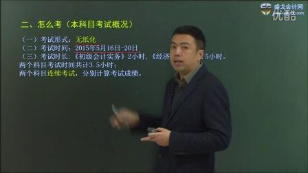 2015年初级会计师考试经济法基础培训公开课