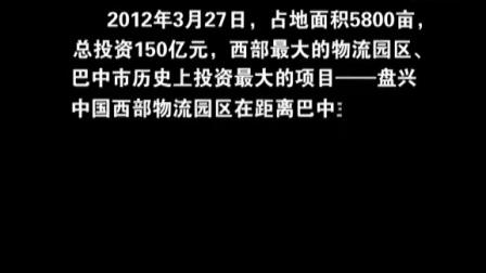 巴中盘兴中国西部大商贸物流园区宣传片