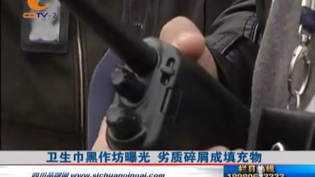 《品牌四川》2014年11月15日:满江红食品