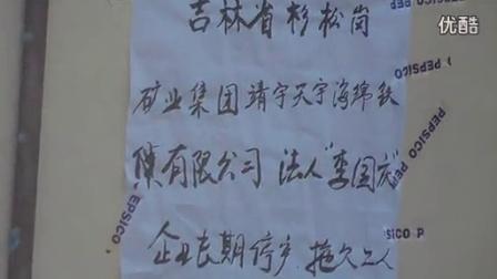 吉林省白山市靖宇县天宇海绵铁公司老板欠钱被上门讨要吓的不敢见人