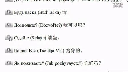 乌克兰语学习