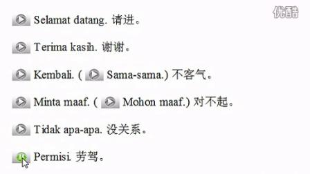 印尼语学习