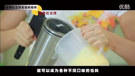 台湾红豆饼技术大公开-台湾蜜思红豆饼加盟--台湾车轮饼-万卓出品_高清