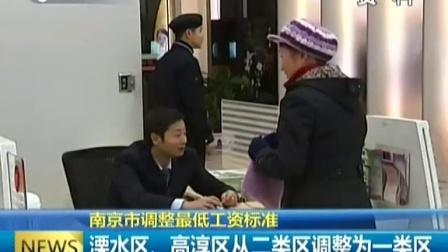 南京市调整最低工资标准 溧水区、高淳区从二类区调整为一类区 141117 新闻空间站