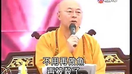《护生咒 甘露水》--海涛法师教念讲解 重庆华严寺