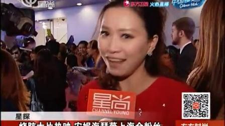 烧脑大片热映  安妮海瑟薇上海会粉丝左右时尚