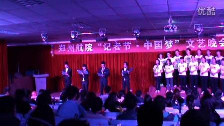 郑州航院记者节晚会朗诵