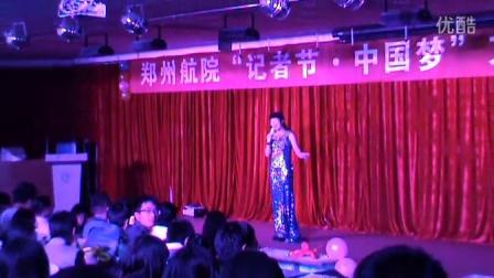 郑州航院记者节晚会歌曲