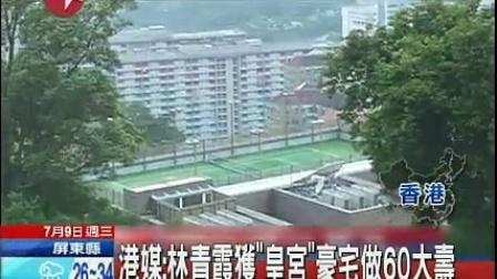 港媒:林青霞获「皇宫」豪宅做60大寿