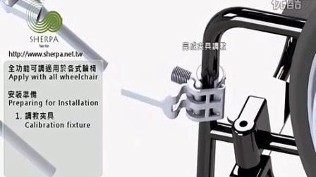 台湾雪豹(原天马)电动轮椅车头使用教程1 - 安装准备 折叠收纳
