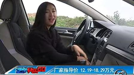 石家庄广播电视台《汽车部落》 一汽大众第7代高尔夫上 日产 GT-R上 车内物品如何防盗