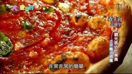 【大吃货爱美食】那不勒斯正宗意式披萨 141117