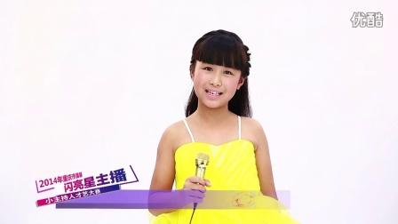 2014年重庆市首届闪亮新主播形象宣传片
