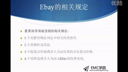 Ebay开店实战教程-第二集-注册Ebay账号和商业号