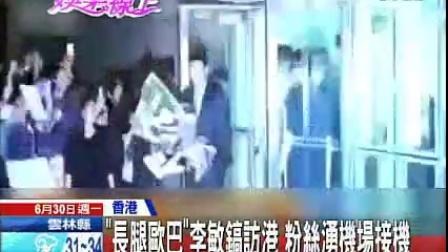 「长腿欧巴」李敏镐访港粉丝涌机场接机