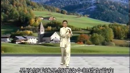 吴阿敏三十二势太极剑第一段 1—8势 分解教学