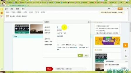 第十七课 论坛DIY设置详解