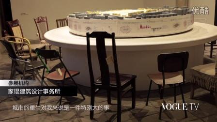 VOGUE TV-前门东区城南计划2014-天安时间当代艺术中心