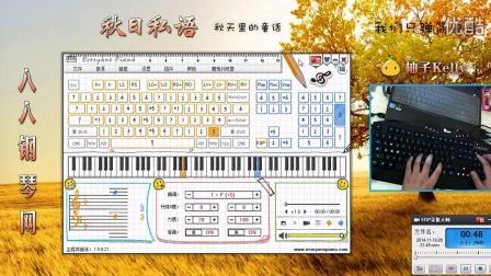 秋日私语-柚子-Kelly-Everyone Piano键盘钢琴弹奏第88期