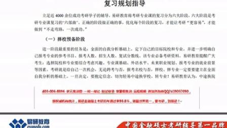2016年北京大学光华管理学院金融硕士考研招生目录公司理财考研重点笔记考研参考书目考