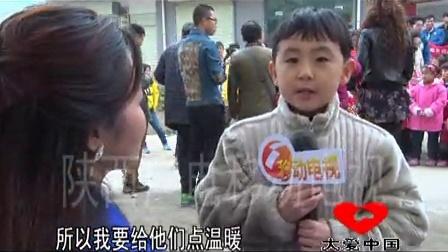 大爱中国2014.11.9桥南留守儿童之家陕西移动电视台报道