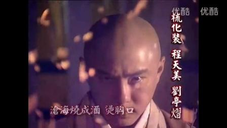 楚留香-00版-任贤齐版-片尾曲-飞鸟