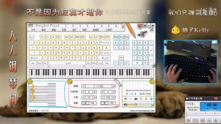 不是因为寂寞才想你-柚子-Kelly-Everyone Piano键盘钢琴弹奏第89期