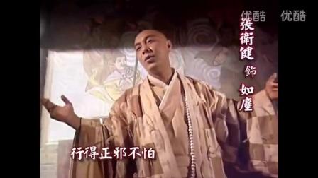 楚留香-00版-任贤齐版-主题曲-花太香