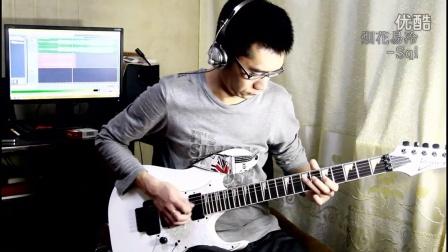 烟花易冷-Sqi娱乐(电吉他)