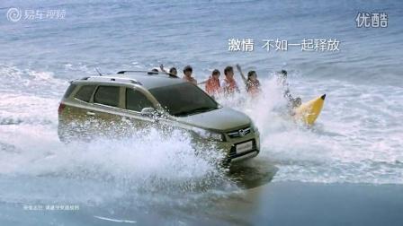 北汽幻速SUV车型S3精彩广告视频