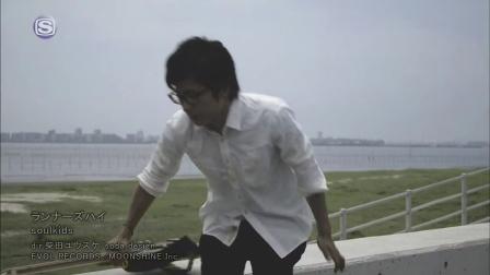 soulkids - ランナーズハイ (2013.09.18)
