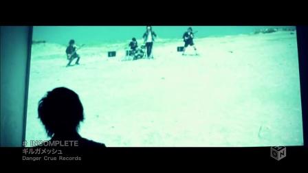 ギルガメッシュ - INCOMPLETE (2013.09.11)