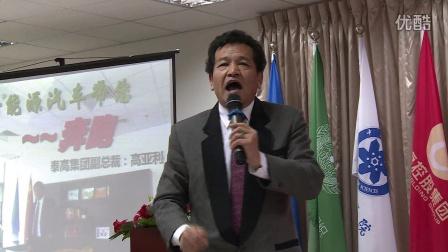 高亚利 新能源电动汽车 泰高集团 演讲(上) 营销策划大师