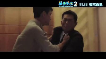 """单身男女 2 """"爱很简单""""MV"""