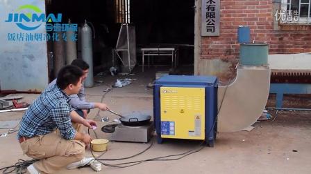 安阳饭店油烟净化器效果试验—今迈环保