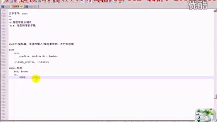 +马哥linux基础课程32-Linux下shell环境配置和命令行技巧