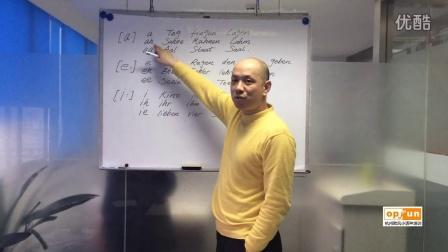 杭州欧风小语种培训中心德语老师张晓波授课视频—语音讲解2