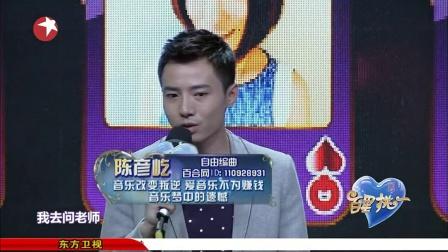 上海暖男遭抨击 百里挑一 20141121 高清版
