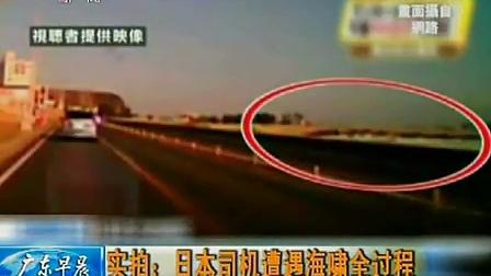 实拍:110319日本司机遭遇海啸全过程