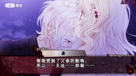【魔鬼恋人】 小天使求治愈 第四期 (昴 全结局+后日谈)