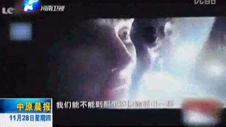 《地心引力》上映一周 票房破2.5亿元