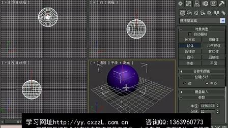 3dmax入门 视频教程 张老师3dmax教程4