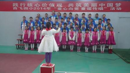 西飞四小'童心向党 童谣传唱'践行核心价值观合唱比赛