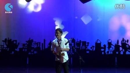 浙江理工大学高校达人秀复赛-《名侦探柯南》萨克斯演奏