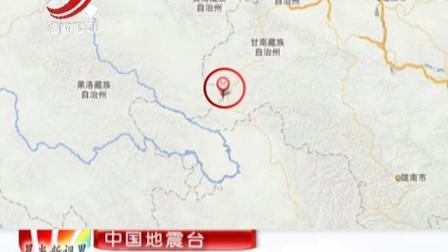 中国地震台:甘肃碌曲县发生4.3级地震  震源深度7千米[晨光新视界]