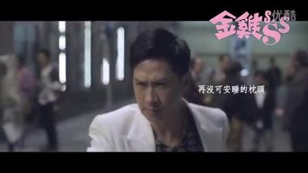《金雞sss》主題曲 - 《美麗新香港》by my little airport