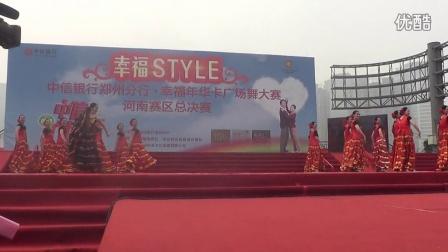 郑州小天鹅舞蹈培训中心 成人舞蹈团《西班牙之火》