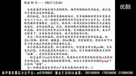 普通话水平测试辅导 第13节 【样片】 _标清