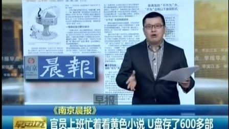 官员上班忙着看黄色小说 U盘存了600多部 141124 早安江苏